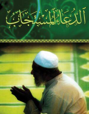 Les invocations exaucées (arabe)