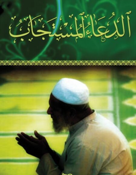Les invocations exaucées (arabe)-0