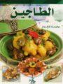 Tajines -الطاجين - version arabe -0