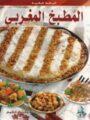 Cuisine marocaine -المطبخ المغربي - version arabe-0
