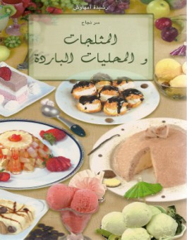 Glaces et desserts frais - المثلجات و المحليات الباردة - version arabe-0