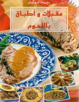 Plats de viandes - مقبلات و اطباق باللحوم - version arabe-0