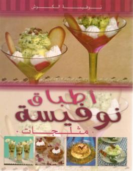 اطباق نوفيسة - مثلجات - version arabe-0
