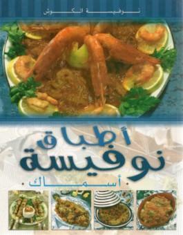 اطباق نوفيسة - اسماك - version arabe-0