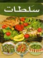 Les Salades - سلطات - version arabe-0