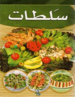 Les Salades - سلطات - version arabe-0
