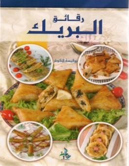 Les Bricks - رقائق البريك - version arabe-0