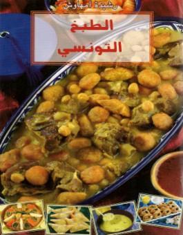 La cuisine tunisienne - الطبخ التونسي - version arabe-0