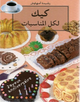 Cakes – كيك لكل المناسبات (en arabe)