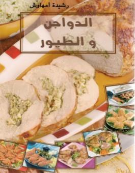 Poulet - الدواجن و الطيور - version arabe-0