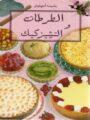 Tartes et deesecakes - الطرطات و التشيزكيك - version arabe-0