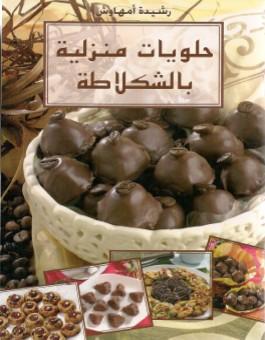 Gateaux familiaux au chocolat - حلويات منزلية بالشكلاطة - version arabe-0