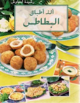 pomme de terre -الذ اطباق البطاطس - version arabe-0