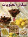 Petits fours - صغار الحلويات - version arabe-0