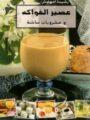 Jus de fruits - عصير الفواكه ومشروبات ساخنة - version arabe-0