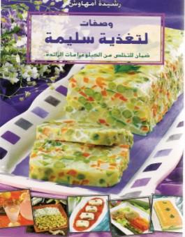 وصفات لتغذية سليمة - ضمان للتخلص من الكيلوغرامات الزائدة - version arabe-0