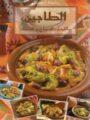 Tajines - الطاجين باللحم الدجاج و السمك - version arabe -0