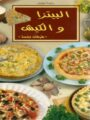 Pizzas et Quiches -البيزا و الكيش - version arabe-0