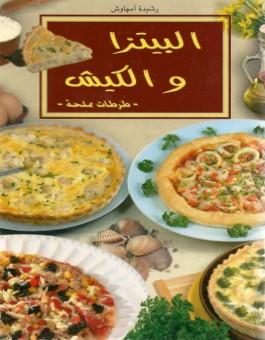 Pizzas et Quiches -البيزا و الكيش - version arabe-0