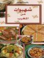 Cuisine marocaine - شهيوات من المغرب - version arabe -0