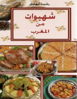 Cuisine marocaine – شهيوات من المغرب – version arabe