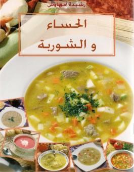 Soupes - الحساء و الشوربة - version arabe-0
