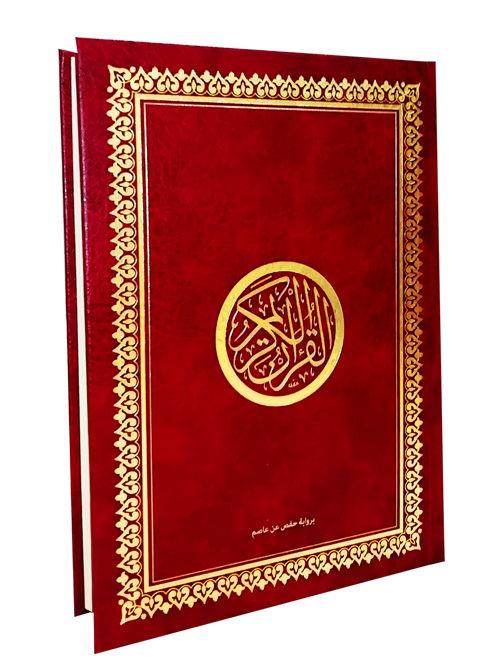 القرآن-الكريم-Coran-arabe
