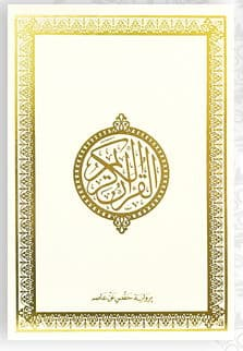 Le Coran en arabe (lecture Hafs)القرآن الكريم برواية حفص دار ابن حزم