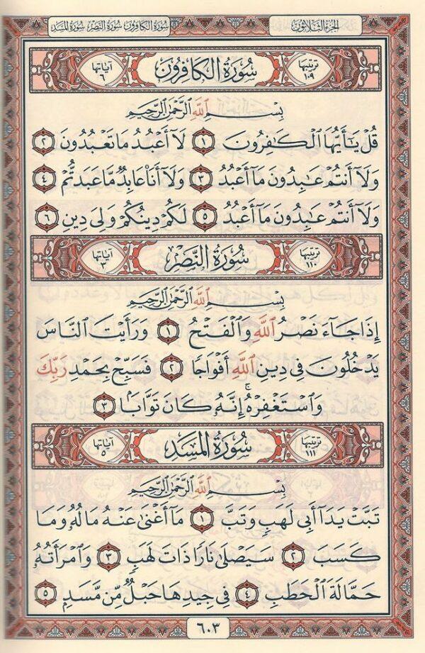 Le Saint Coran en arabe - Lecture Hafs -7997