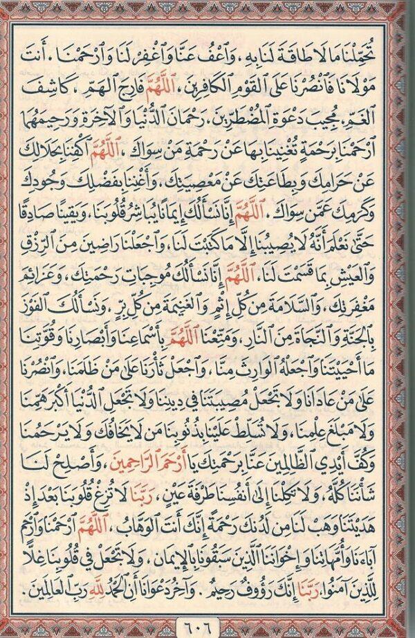 Le Saint Coran en arabe - Lecture Hafs -7995