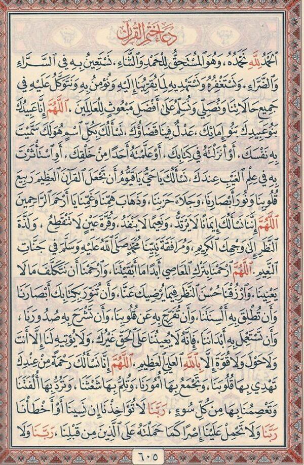 Le Saint Coran en arabe - Lecture Hafs -7996