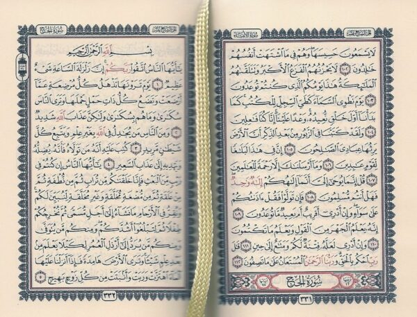 Le Saint Coran arabe- Lecture Hafs -8223