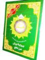 Coran Al-Tajwid Al Wadih - chapitre Amma (Lecture Warch) Grand format -0