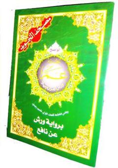 Coran Al-Tajwid Al Wadih – chapitre Amma (Lecture Warch)  Grand format