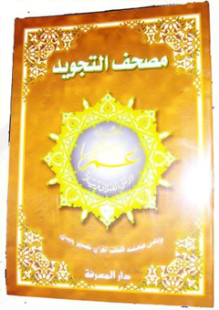 Coran Tajwid (Alwadih) chapitre Amma hafs - Grand Format-2555