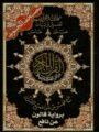 Coran Al-Tajwid (Lecture Qaloune) -0