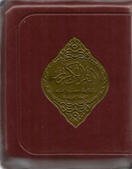 Le Saint Coran et la traduction en langue française du sens de ses versets (AR:FR)-0