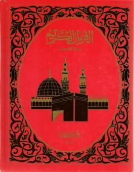Le Saint Coran en arabe – Lecture  Warch