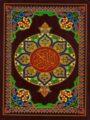 Le Coran Arabe (lecture Hafs)-0