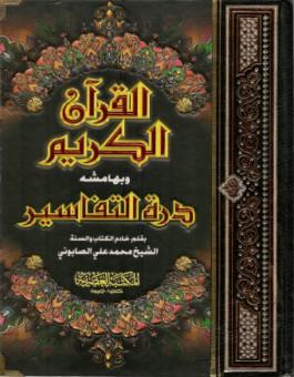 Le Saint Coran en arabe avec Tafsir -0