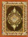 Le Saint Coran en arabe - Lecture Hafs-0
