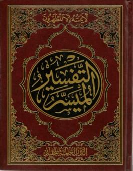 Le Coran arabe avec tafsir
