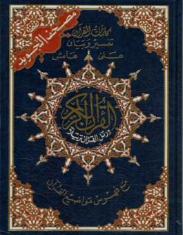 Coran Al-Tajwid (Lecture Hafs)-0