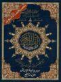 Coran Al-Tajwid (Lecture Warch) -0