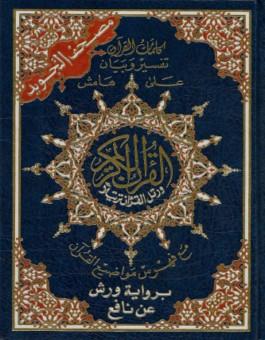 Coran  Al-Tajwid (Lecture Warch)