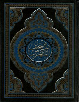 Le Coran Arabe (lecture Hafs) المصحف المفهرس