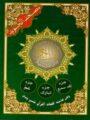 Coran Al-Tajwid (Chapitres: Qad Sami'à + Tabaraka+ Amma) -0