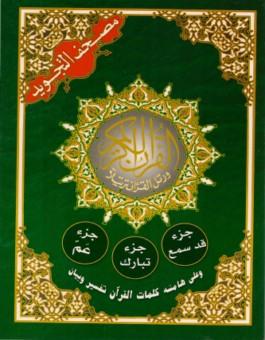 Coran Al-Tajwid (Chapitres: Qad Sami'à + Tabaraka+ Amma)