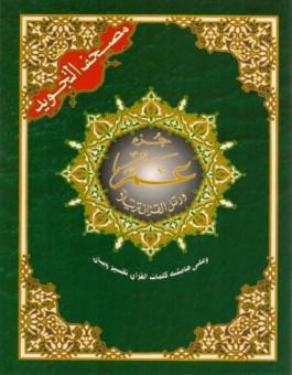 Coran Al-Tajwid (Chapitre Amma)-0