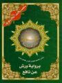 Coran Al-Tajwid (Chapitre Amma) lecture Warch-0